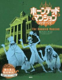 ホーンテッドマンションのすべて / 原タイトル:The Haunted Mansion[本/雑誌] / ジェイソン・サーレル/著 小宮山みのり/訳