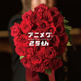 アニメグ。25th[CD] / 緒方恵美