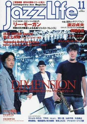 JAZZ LIFE 2017年11月号 【表紙】 DIMENSION[本/雑誌] (雑誌) / ジャズライフ