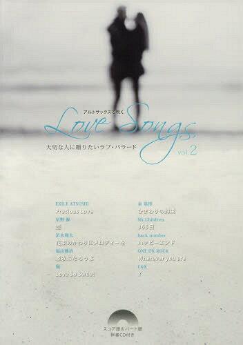 楽譜 アルトサックスで吹くLoveS 2 (スコア譜&パート譜伴奏CD付き)[本/雑誌] / アルソ出版