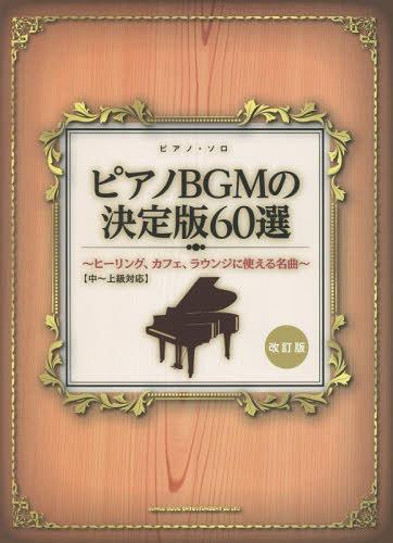 楽譜 ピアノBGMの決定版60選 改訂版 (ピアノ・ソロ)[本/雑誌] / シンコーミュージック・エンタテイメント