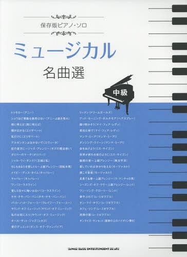 楽譜 ミュージカル名曲選 (保存版 ピアノ・ソロ 中級)[本/雑誌] / シンコーミュージック・エンタテイメント