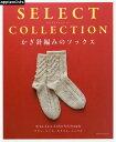 かぎ針編みのソックス セレクトコレクショ (Asahi)[本/雑誌] / アップルミンツ