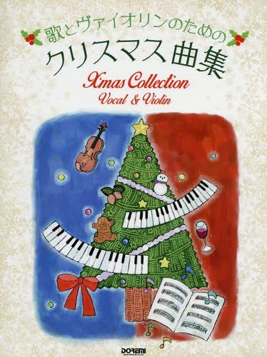 楽譜 歌とヴァイオリンのためのクリスマス[本/雑誌] / 山口景子/編著