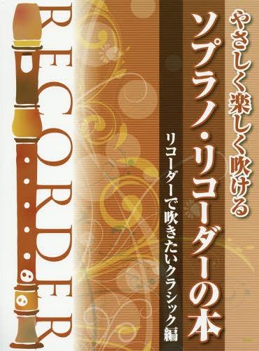 やさしく楽しく吹けるソプラノ・リコーダーの本 リコーダーで吹きたいクラシック編[本/雑誌] / ケイ・エム・ピー
