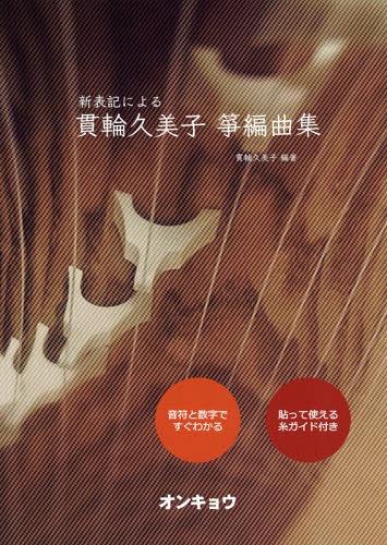 楽譜 新表記による貫輪久美子筝編曲集[本/雑誌] / 貫輪久美子/編著