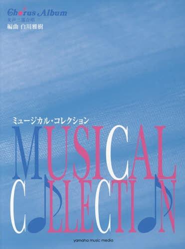 楽譜 ミュージカル・コレクション 第7版 (女声三部合唱)[本/雑誌] / 白川雅樹/編曲