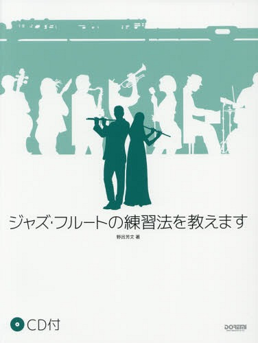 楽譜 ジャズ・フルートの練習法を教えます[本/雑誌] / 野呂芳文/著