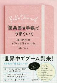 「箇条書き手帳」でうまくいく はじめての[本/雑誌] / Marie/著