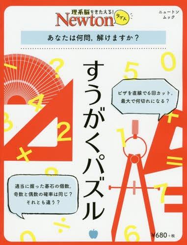すうがくパズル (Newtonライト)[本/雑誌] / ニュートン・プレス