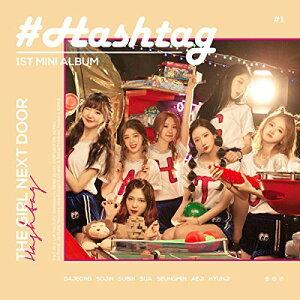 1st ミニ・アルバム: ガール・ネクスト・ドア [輸入盤][CD] / HASH TAG