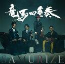 SAMURIZE[CD] / 竜馬四重奏