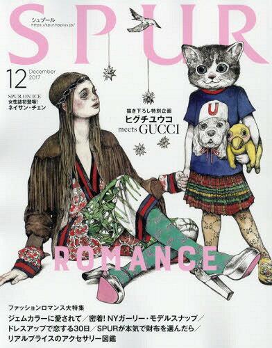 SPUR (シュプール) 2017年12月号 【特集】 ヒグチユウコ meet GUCCI[本/雑誌] (雑誌) / 集英社