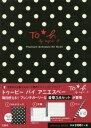 To b. by agnes b. Premium Schedule Kit BOOK[本/雑誌] (単行本・ムック) / 宝島社