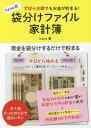 ずぼら主婦でもお金が貯まる!hana式袋分けファイル家計簿[本/雑誌] / hana/著