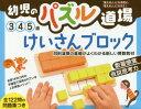 幼児のパズル道場 けいさんブロック[本/雑誌] / 幻冬舎