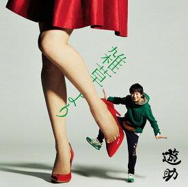 雑草より [DVD付初回限定盤 A][CD] / 遊助