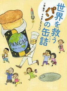 世界を救うパンの缶詰[本/雑誌] / 菅聖子/文 やましたこうへい/絵
