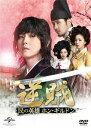 逆賊-民の英雄ホン・ギルドン- DVD-SET 1[DVD] / TVドラマ