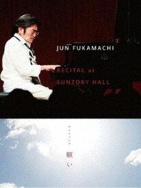 RECITAL at SUNTORY HALL [DVD+CD][DVD] / 深町純