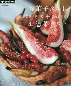 お菓子タルト+お惣菜タルト (Asahi Original 1DAY)[本/雑誌] / 栗山有紀/著