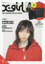 Xgirl 2017 WINTER SPECIAL BOOK (e-MOOK)[本/雑誌] / 宝島社