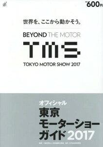 東京モーターショーガイド 2017[本/雑誌] / 日本自動車工業会/監修