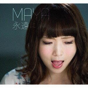 永遠に[CD] / MAYA