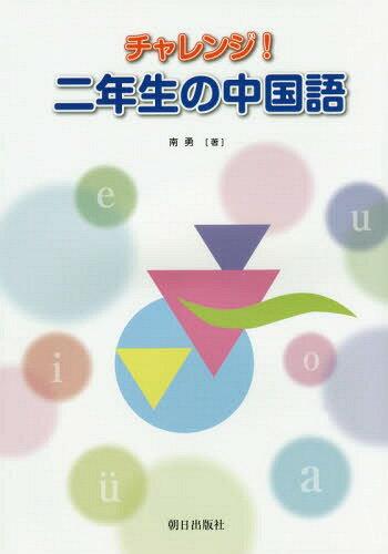 チャレンジ!二年生の中国語 CD付[本/雑誌] / 南勇/著