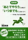 図解版「あとでやろう」と考えて「いつまでも」しない人へ 「のろま」でなくなる仕事術[本/雑誌] / 和田秀樹/著