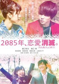 2085年、恋愛消滅[DVD] / 邦画