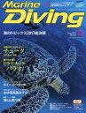 マリンダイビング 2017年12月号[本/雑誌] (雑誌) / 水中造形センター