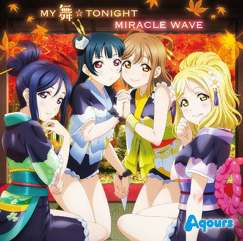 TVアニメ『ラブライブ! サンシャイン!!』2期挿入歌: MY舞☆TONIGHT/MIRACLE WAVE[CD] / Aqours