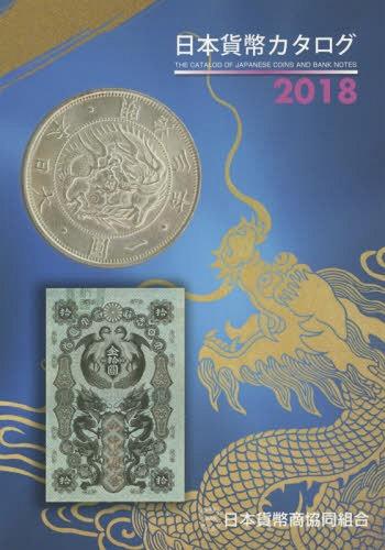 日本貨幣カタログ 2018[本/雑誌] / 日本貨幣商協同組合/〔編集〕