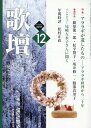 歌壇 2017年12月号[本/雑誌] (雑誌) / 本阿弥書店