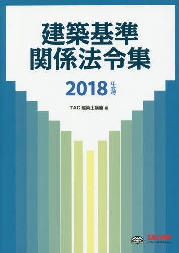 建築基準関係法令集 2018年度版[本/雑誌] / TAC株式会社(建築士講座)/編
