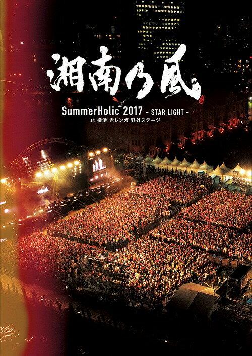 SummerHolic 2017 -STAR LIGHT- at 横浜 赤レンガ 野外ステージ [初回限定版][DVD] / 湘南乃風