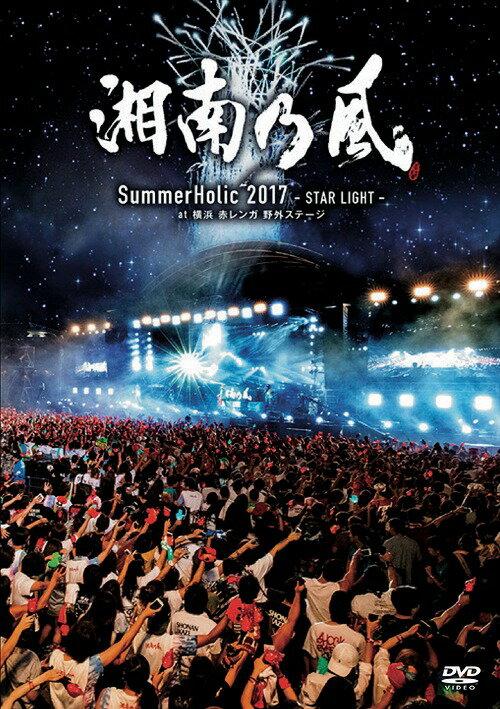 SummerHolic 2017 -STAR LIGHT- at 横浜 赤レンガ 野外ステージ [通常版][DVD] / 湘南乃風