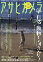 アサヒカメラ 2017年12月号 【付録】 岩合光昭カレンダー「猫にまた旅2018」[本/雑誌] (雑誌) / 朝日新聞出版