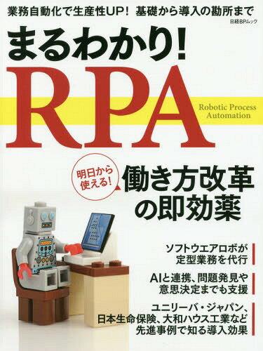 まるわかり!RPA (日経BPムック)[本/雑誌] / 日経コンピュータ/編集