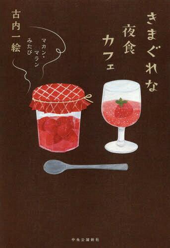きまぐれな夜食カフェ マカン・マランみたび[本/雑誌] / 古内一絵/著