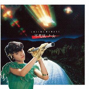 不思議・少女 (+7) [Blu-spec CD2][CD] / 真鍋ちえみ