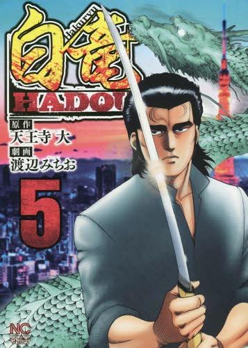 白竜HADOU 5 (ニチブン・コミックス)[本/雑誌] (コミックス) / 渡辺みちお/画 / 天王寺 大 原作