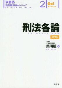 刑法各論[本/雑誌] (伊藤塾呉明植基礎本シリーズ 2 Go!Series) / 呉明植/著