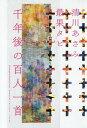 千年後の百人一首[本/雑誌] / 清川あさみ/著 最果タヒ/著