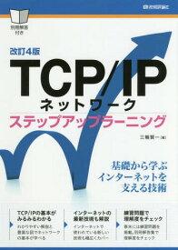 TCP/IPネットワーク ステップアップラーニング[本/雑誌] / 三輪賢一/著