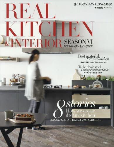 REAL KITCHEN&INTER 6 (小学館SJムック)[本/雑誌] / 本間美紀/著