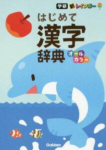 新レインボーはじめて漢字辞典 オールカラー[本/雑誌] / 学研プラス
