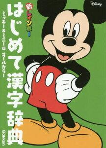新レインボーはじめて漢字辞典 オールカラー ミッキー&ミニー版[本/雑誌] / 学研プラス