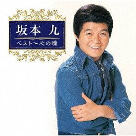 坂本九 ベスト〜心の瞳[CD] / 坂本九